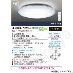 [送料無料]LEDシーリングライト LEDH80379WLD(LEDH80379W-LD)東芝ライテック|lampya