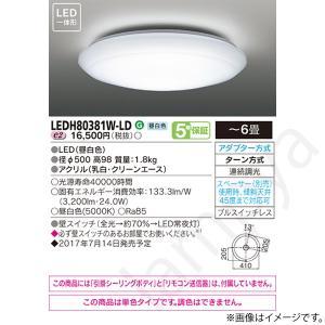 [送料無料]LEDシーリングライト LEDH80381WLD(LEDH80381W-LD) 6畳用 東芝ライテック(TOSHIBA)|lampya