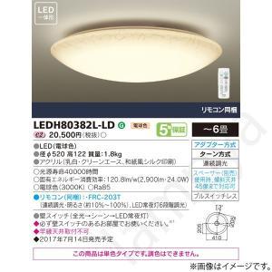 [送料無料]和風 LEDシーリングライト LEDH80382LLD(LEDH80382L-LD)東芝ライテック|lampya
