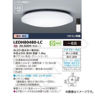 [送料無料]LEDシーリングライト LEDH80480LC(LEDH80480-LC)〜6畳用 東芝ライテック|lampya