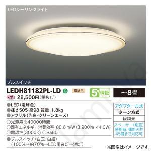 [送料無料]LEDシーリングライト LEDH81182PL-LD(LEDH81182PLLD) 東芝ライテック lampya