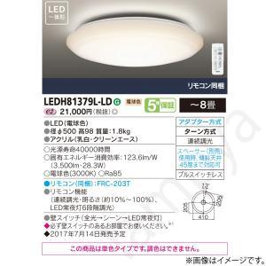 [送料無料]LEDシーリングライト LEDH81379LLD(LEDH81379L-LD)東芝ライテック|lampya