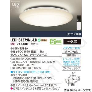 [送料無料]LEDシーリングライト LEDH81379NLLD(LEDH81379NL-LD)〜8畳用 東芝ライテック|lampya