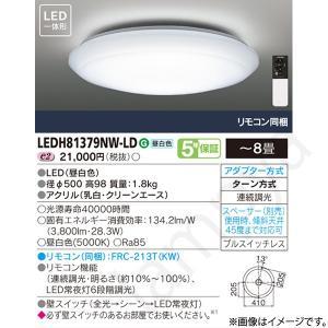[送料無料]LEDシーリングライト LEDH81379NWLD(LEDH81379NW-LD)〜8畳用 東芝ライテック|lampya