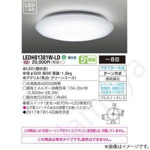 [送料無料]LEDシーリングライト LEDH81381WLD(LEDH81381W-LD) 8畳用 東芝ライテック(TOSHIBA)|lampya