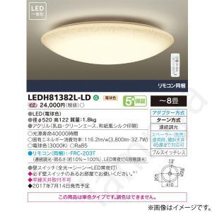 [送料無料]和風 LEDシーリングライト LEDH81382LLD(LEDH81382L-LD)東芝ライテック|lampya