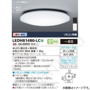 [送料無料]LEDシーリングライト LEDH81480LC(LEDH81480-LC)〜8畳用 東芝ライテック|lampya