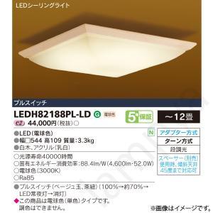 [送料無料]和風 LEDシーリングライト LEDH82188PL-LD(LEDH82188PLLD) 東芝ライテック|lampya