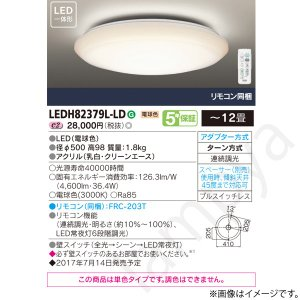 [送料無料]LEDシーリングライト LEDH82379LLD(LEDH82379L-LD)東芝ライテック lampya