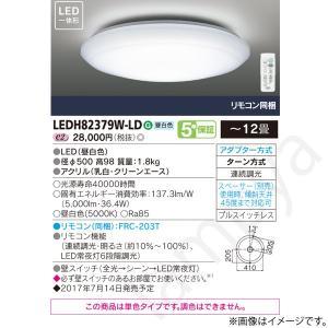 [送料無料]LEDシーリングライト LEDH82379WLD(LEDH82379W-LD)東芝ライテック lampya
