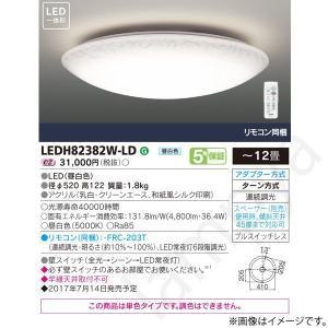 [送料無料]和風 LEDシーリングライト LEDH82382WLD(LEDH82382W-LD)東芝ライテック lampya