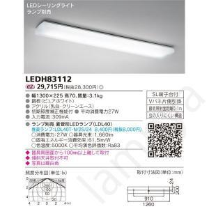 LEDキッチンライト シーリングライト 屋内用 直管タイプ LEDH83112 東芝ライテック|lampya