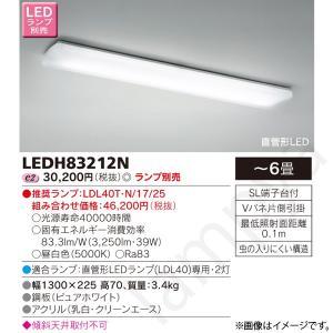 [送料無料]LEDシーリングライト LEDH83212N 東芝ライテック|lampya