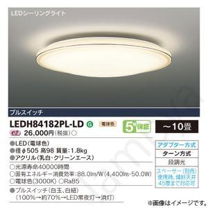 [送料無料]LEDシーリングライト LEDH84182PL-LD(LEDH84182PLLD) 東芝ライテック|lampya