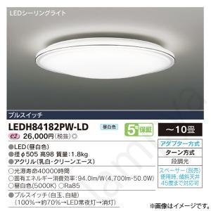 [送料無料]LEDシーリングライト LEDH84182PW-LD(LEDH84182PWLD) 東芝ライテック|lampya