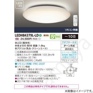 [送料無料]LEDシーリングライト LEDH84379LLD(LEDH84379L-LD)東芝ライテック|lampya