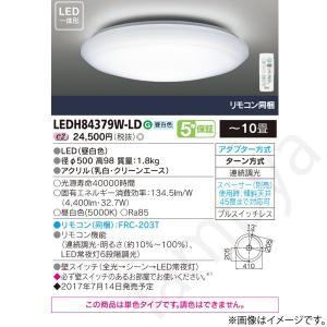 [送料無料]LEDシーリングライト LEDH84379WLD(LEDH84379W-LD)東芝ライテック|lampya