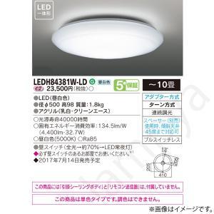 [送料無料]LEDシーリングライト LEDH84381WLD(LEDH84381W-LD) 10畳用 東芝ライテック(TOSHIBA)|lampya