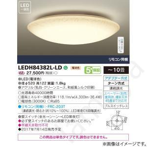[送料無料]和風 LEDシーリングライト LEDH84382LLD(LEDH84382L-LD)東芝ライテック|lampya