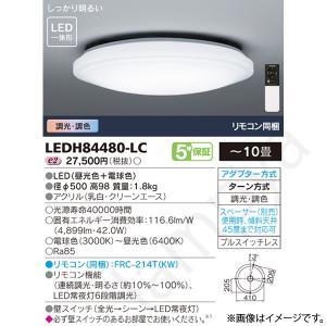 [送料無料]LEDシーリングライト LEDH84480LC(LEDH84480-LC)〜10畳用 東芝ライテック|lampya