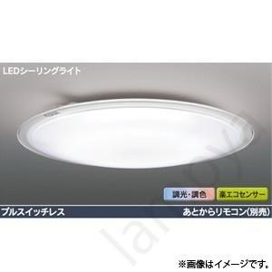[送料無料]LEDシーリングライト LEDH84702Y-LC(LEDH84702YLC) 東芝ライテック(TOSHIBA)|lampya