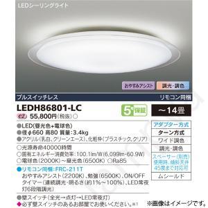 [送料無料]LEDシーリングライト LEDH86801-LC(LEDH86801LC) 東芝ライテック|lampya