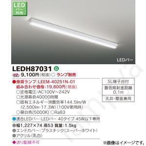 LEDシーリングライト LEDH87031 東芝ライテック|lampya