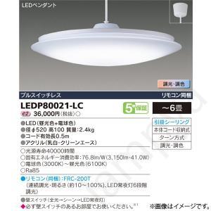 LEDペンダントライト LEDP80021-LC(LEDP80021LC) 東芝ライテック lampya