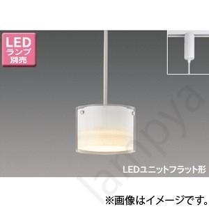 LEDペンダントライト LEDP85012R 東芝ライテック(TOSHIBA)ライティングレール・配線ダクトレール用 照明|lampya