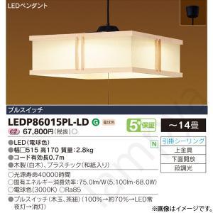和風LEDペンダントライト LEDP86015PL-LD(LEDP86015PLLD) 東芝ライテック|lampya