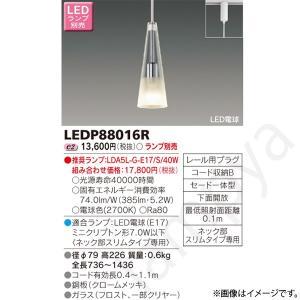 LEDペンダントライト LEDP88016R 東芝ライテック (ライティングレール/配線ダクトレール用 照明)|lampya