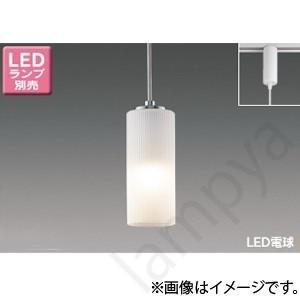 LEDペンダントライト LEDP88055R 東芝ライテック(TOSHIBA)ライティングレール・配線ダクトレール用 照明 lampya