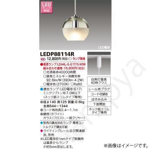 LEDペンダントライト LEDP88114R 東芝ライテック(ライティングレール・配線ダクトレール用)|lampya