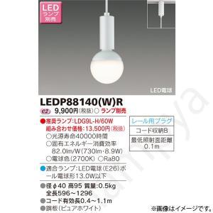 LEDペンダントライト LEDP88140(W)R(LEDP88140WR) 東芝ライテック (ライティングレール/配線ダクトレール用 照明)|lampya