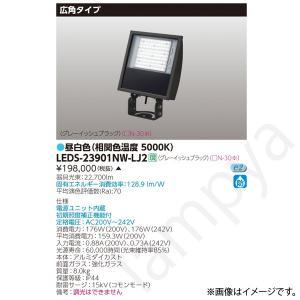 [送料無料]LED投光器 LEDS-23901NW-LJ2(LEDS23901NWLJ2) 東芝ライテック|lampya