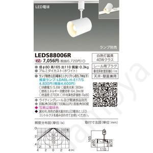 LEDスポットライト 屋内用 LED電球(E17)別 LEDS88006R 東芝ライテック(ライティングレール用)|lampya