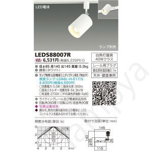 LEDスポットライト 屋内用 LED電球(E17)別 LEDS88007R 東芝ライテック(ライティングレール用 照明)|lampya