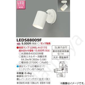 LEDスポットライト LEDS88009F 東芝ライテック|lampya