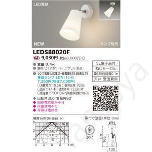LEDスポットライト 屋内用 LED電球(E26)別 LEDS88020F 東芝ライテック|lampya