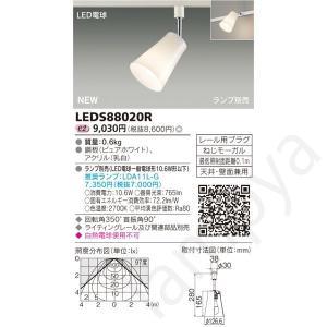 LEDスポットライト 屋内用 LED電球(E26)別 LEDS88020R 東芝ライテック(ライティングレール用 照明)|lampya