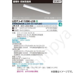 LEDTJ41109KLS9(LEDTJ-41107M-LS9+R-4122MLSJ)LEDTJ-41109K-LS9 LED非常灯 非常用照明器具 セット 東芝ライテック lampya