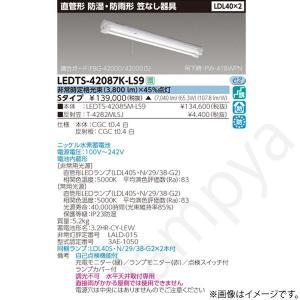LEDTS42087KLS9(LEDTS-42085M-LS9+T-4282MLSJ)LEDTS-42087K-LS9 LED非常灯 非常用照明器具 セット 東芝ライテック|lampya