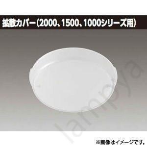 LEDダウンライト リニューアルプレート 拡散カバー LEDX-20002(LEDX20002)東芝ライテック(TOSHIBA)|lampya