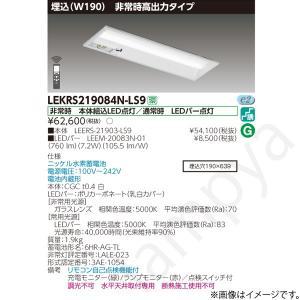 LEKRS219084NLS9(LEERS-21903-LS9+LEEM-20083N-01)LEKRS219084N-LS9 LED非常灯 非常用照明器具 セット 東芝ライテック|lampya