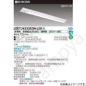 LEKTJ423253NLS9(LEETJ-42301-LS9+LEEM-40253N-01)LEKTJ423253N-LS9 LED非常灯 非常用照明器具 セット 東芝ライテック(TOSHIBA)|lampya