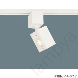 LEDスポットライト XLGB54952CE1(LGB54010+LLD2020L CE1)XLGB54952 CE1 パナソニック(ライティングレール/配線ダクトレール)|lampya