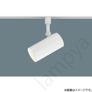 LEDスポットライト LGB54300LU1(LGB54300 LU1)パナソニック(ライティングレール/配線ダクトレール)|lampya