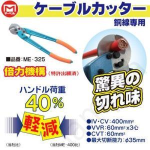マーベル(MARVEL) ケーブルカッター(銅線専用)ME-325【ME325】ミノル工業|lampya