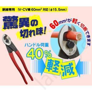 マーベル(MARVEL) ケーブルカッター(銅線専用)ME-60S【ME60S】ミノル工業|lampya