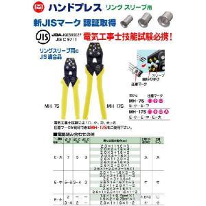 マーベル(MARVEL) ハンドプレス圧着工具(リングスリーブ用)MH-17S【MH17S】|lampya|02